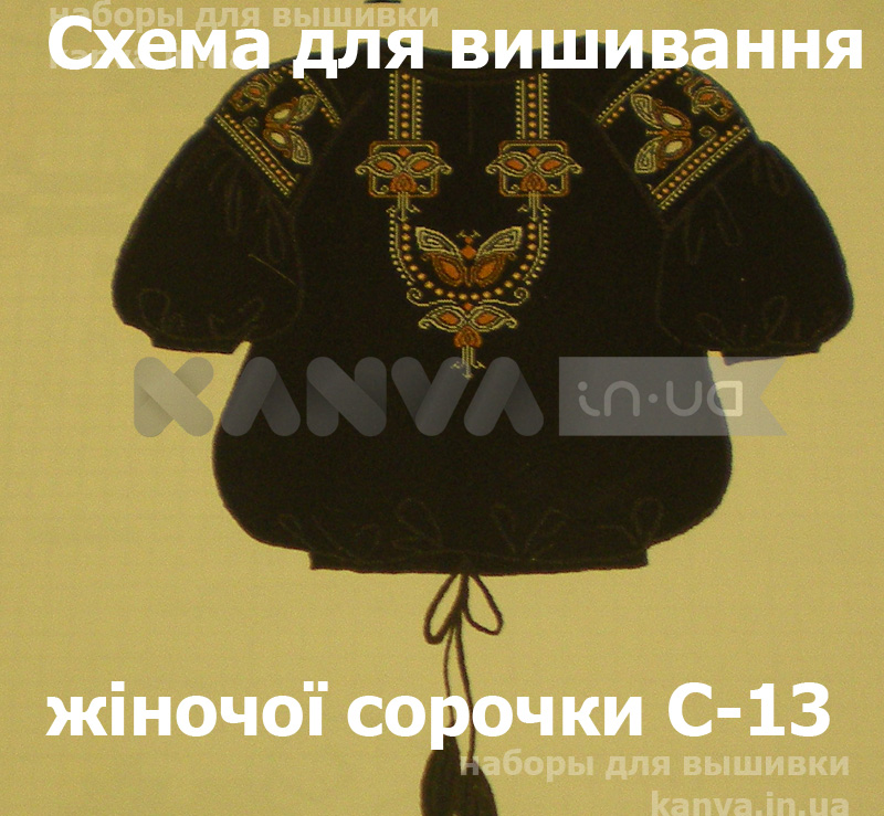 Схема C-13, С-14 для вышивки