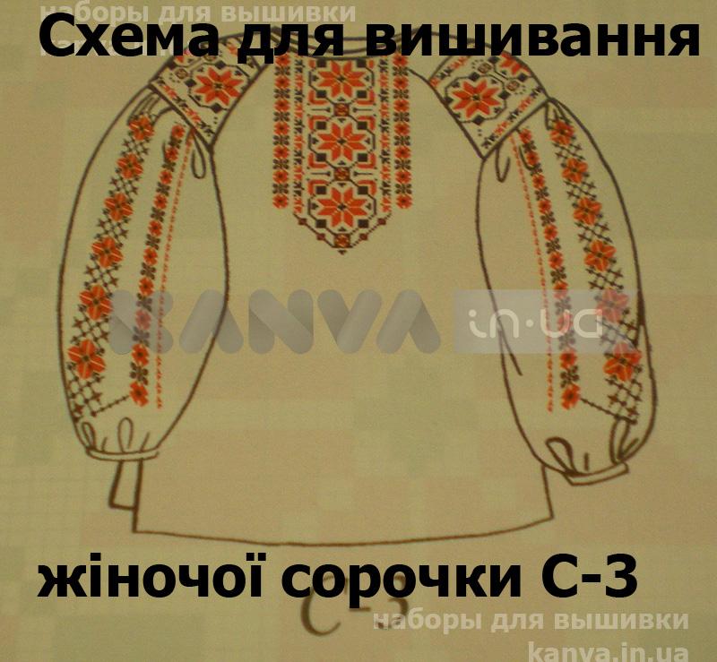 Схема для вышивки вышиванки
