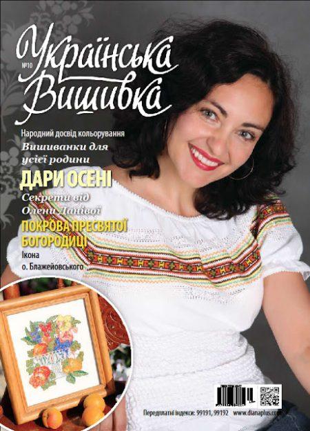 Журнал Украинская Вышивка №10, Українська Вишивка №10
