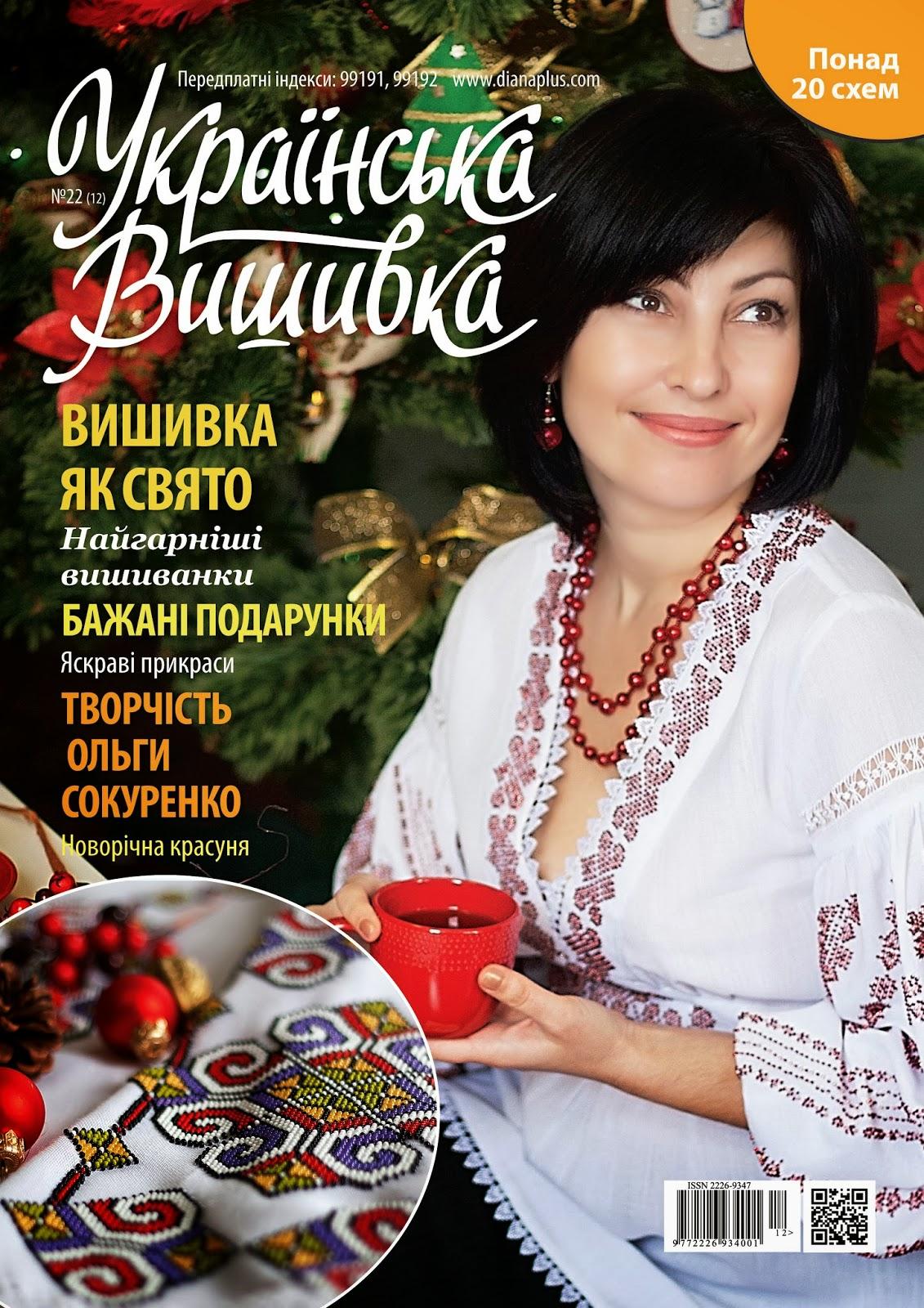 Журнал Украинская вышивка №22(12), Українська Вишивка №22(12)