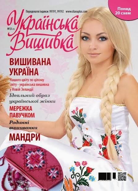 Журнал Украинская вышивка №23(1), Українська Вишивка №23(1)