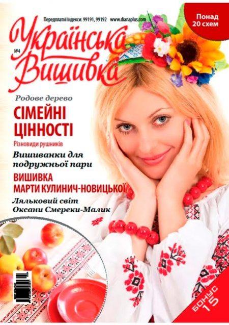 Журнал Украинская вышивка №4, Українська Вишивка №4