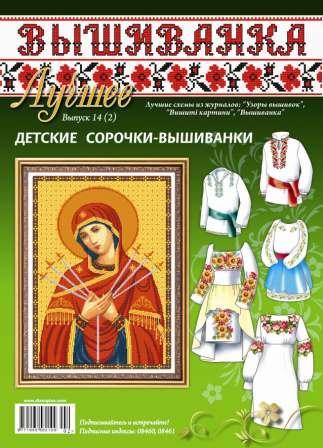 Журнал Вышиванка. Лучшее №14(2)
