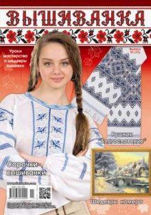 Журнал Вышиванка №91(11), Вишиванка