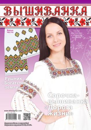 Журнал Вышиванка №102(12), Вишиванка
