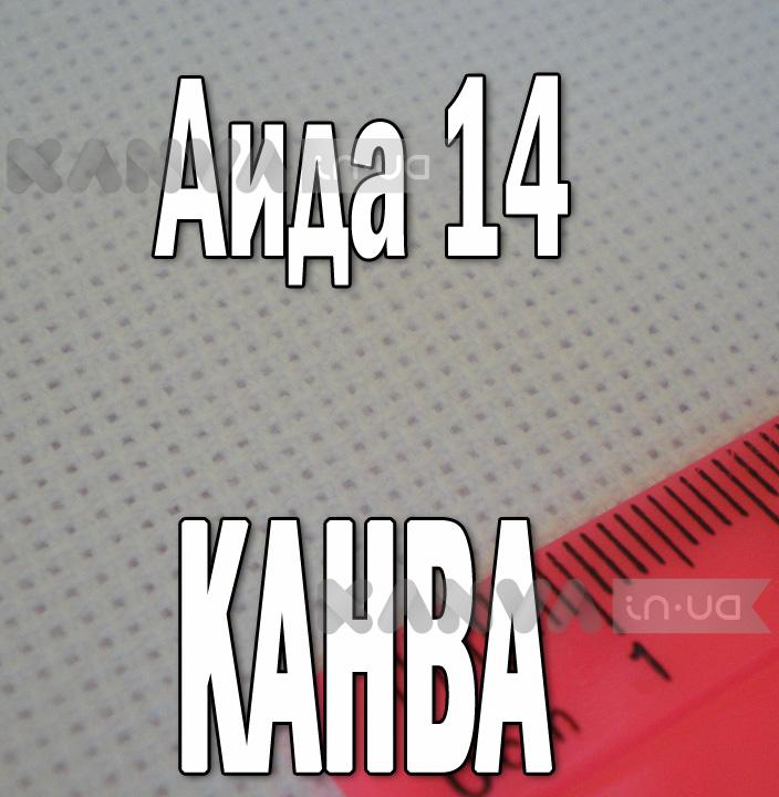 Канва белая, Аида 14, ширина 150см