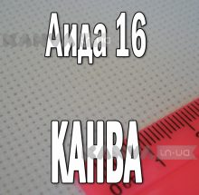 Канва белая, Аида 16, ширина 150см