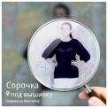 Сорочка женская под вышивку бисером, крестом с рукавом 3/4 на пуговках, черная