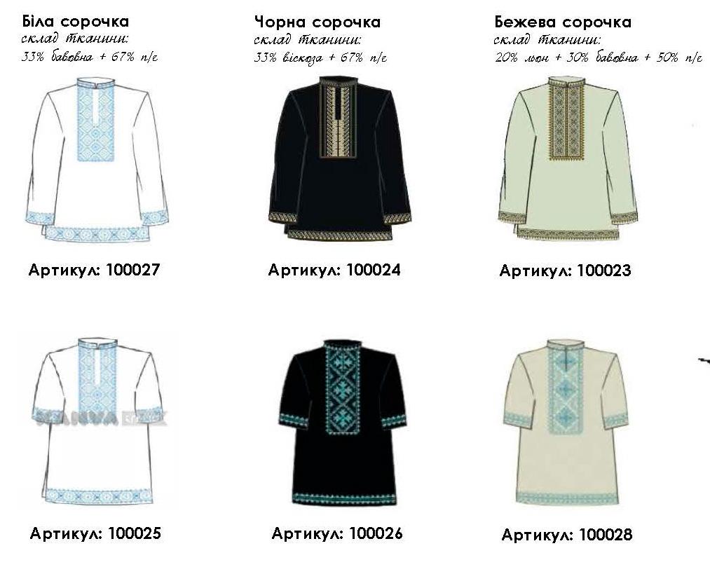 e371e5b79bcd96d Лен рубашка под вышивку рр44-62, вышиванка за 425грн, кор рукав
