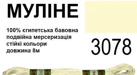6 мотк. мулине Peri 3078 Golden Yellow-VY LD Желтый золотой, оч.св., хлопок