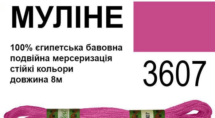 6 мотк. мулине Peri 3607 Plum-LT Сливовый, св., хлопок