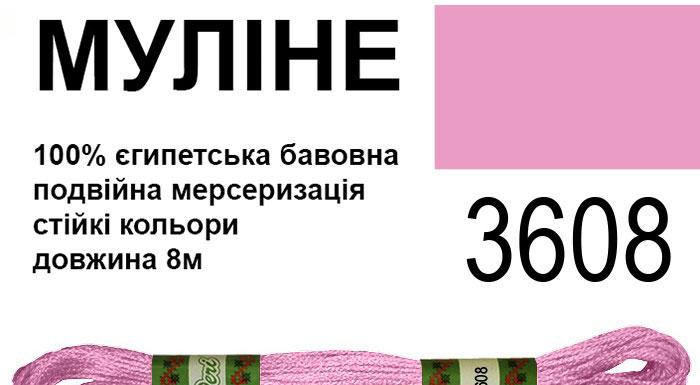 6 мотк. мулине Peri 3608 Plum-VY LT Сливовый, оч. св., хлопок