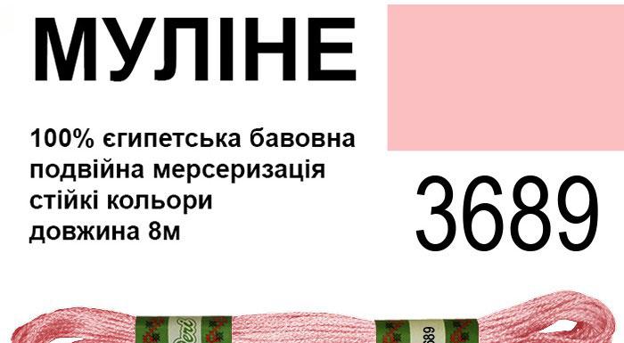 6 мотк. мулине Peri 3689 Mauve-LT Розовато-лиловый, св., хлопок