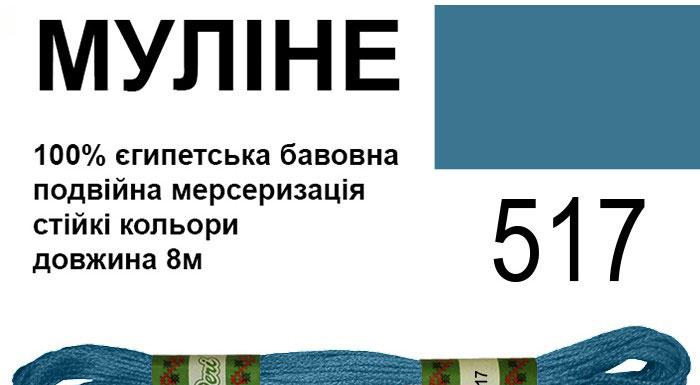 6 мотк. мулине Peri 517 Wedgewood-DK Пыльно-синий, т., хлопок