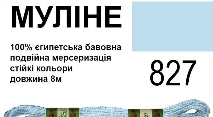 6 мотк. мулине Peri 827 Blue-VY LT Синий, оч. св., хлопок