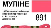6 мотк. мулине Peri 891 Carnation-DK Гвоздичный, т., хлопок