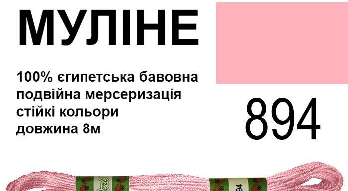 6 мотк. мулине Peri 894 Carnation-VY LT Гвоздичный, оч. св. , хлопок