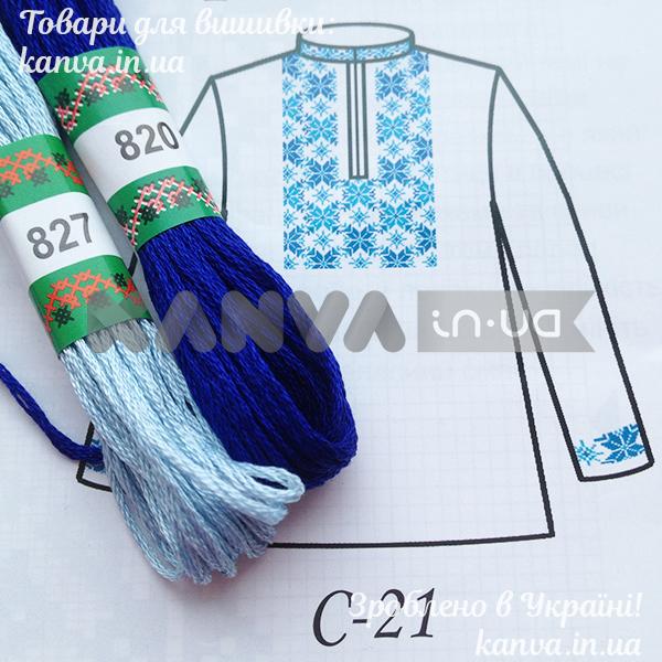 С-21 схема+муліне для вишиванки хлопчику