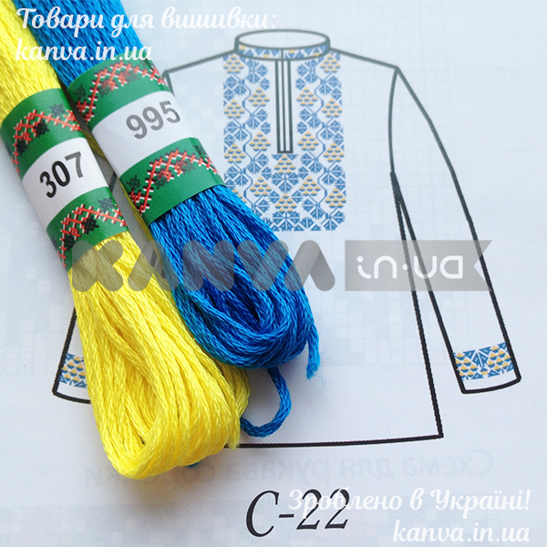 С-22 схема+муліне для вишиванки хлопчику