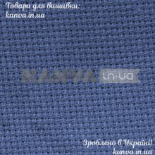 Ткань ТВШ-25 1/54 темно-голубой Аида 16, Луцк
