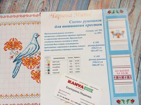 Друкована схема для вишивки рушника 101/102