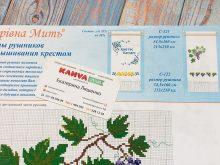 Друкована схема для вишивки рушника 121/122