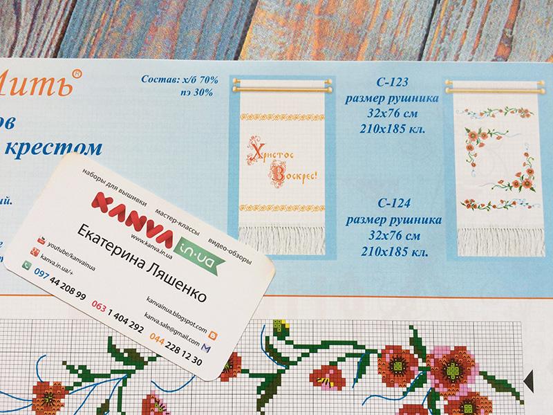 Друкована схема для вишивки рушника 123/124