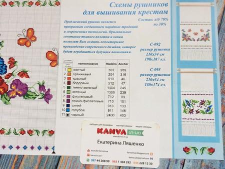 Друкована схема для вишивки рушника 92/93