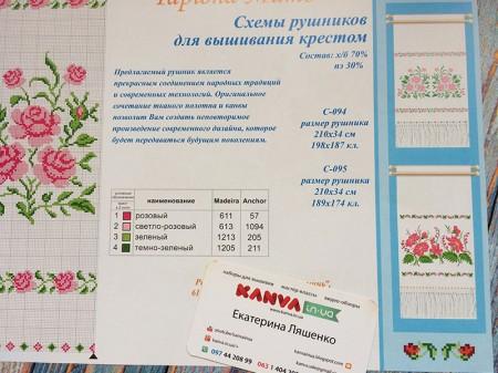 Друкована схема для вишивки рушника 94/95
