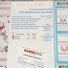 Друкована схема для вишивки рушника 96/97