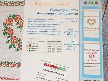 Друкована схема для вишивки рушника 100/103