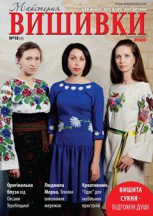 Майстерня вишивки випуск №18(6), журнал