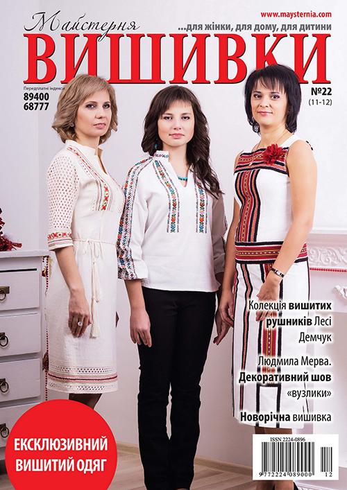 журнал Майстерня вишивки випуск №22(11-12)